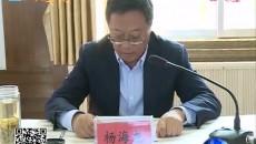 海南州扫黑除恶专项斗争领导小组(扩大)会议召开