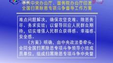中共中央办公厅、国务院办公厅印发全国扫黑除恶专项斗争督导工作方案