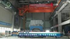 柴达木换流站调相机工程1号转子穿装成功