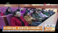 乌兰县举行高原·看见爱项目暨太阳眼镜捐赠仪式