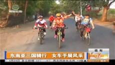 东南亚三国骑行 女车手展风采