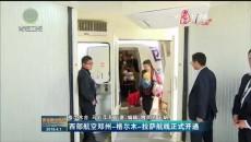 西部航空郑州-格尔木-拉萨航线正式开通