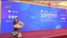 第二十届中国·青海绿色发展投资贸易洽谈会暨第六届环青海湖(国际)电动汽车挑战赛新闻发布会在北京举行