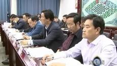 黄南州召开州委常委会议 深入学习贯彻中央有关文件及会议精神