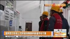 国网西宁供电公司积极保障春耕灌用电可靠