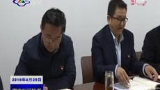 果洛新闻联播 20190429