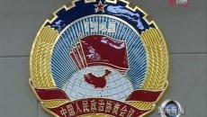 省政协调研组来黄南州调研基层政协工作