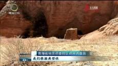 西宁评价出一处世界级地质遗迹