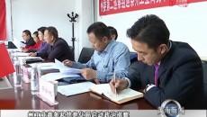 黄南州工业商务和信息化局启动政治巡察