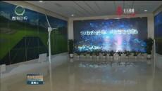 全国首家储能电站与新能源企业市场化交易在青海启动