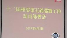 黄南州十二届州委召开第五轮巡察工作动员部署会