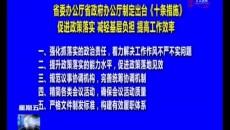 省委办公厅省政府办公厅制定出台《十条措施》促进政策落实 减轻基层负担 提高工作效率