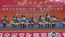 唱响时代主旋律——黄南州夏日广场文化活动启动