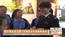 西宁海关成立国门生物安全科普教育基地