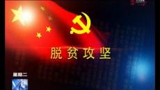 囊谦县为脱贫攻坚提供坚强纪律保障