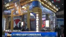 2019青海文化旅游节玉树展馆亮点纷呈