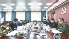 黄南州委国家安全委员会召开第一?#20301;?#35758;