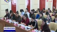 果洛州妇联召开九届七次执委(扩大)会议