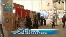 2019青海文化旅游节暨中国西北旅游营销大会布展就绪