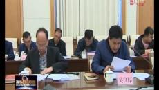 海东市召开扫黑除恶专项斗争领导小组专题会议