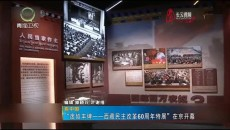 """""""废奴丰碑——西藏民主改革60周年特展""""在京开幕"""
