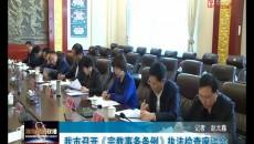 海东市召开《宗教事务条例》执法检查座谈会
