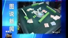 扫黑除恶进行时:曲麻莱公安破获聚众赌博案再添新战果