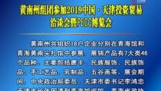 黄南州组团参加2019中国·天津投资贸易洽谈会暨PECC博览会