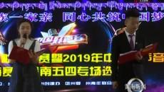 《中国好声音》青海黄南赛区五四专场州级决赛成功举办