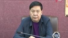 王振昌在黄南州委网络安全和信息化委员会第一?#20301;?#35758;上强调 紧抓重点环节实化工作举措着力推动网络工作高质量发展