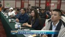 江河文化旅游合作国际峰会举行