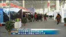 2019中国西北旅游营销大会参与互动人群超过1000万人次