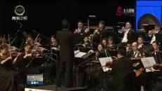 诗与远方——2019文旅之春交响音乐会在青海大剧院奏响