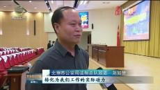 """""""可可西里坚守精神""""精品党课宣讲会在北京引起强烈反响"""