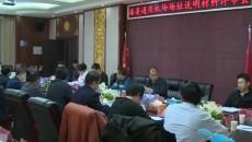 海晏县通用机场选址评审初步完成