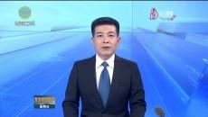 青海新闻联播 20190414