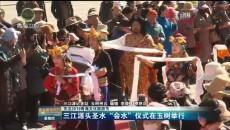 """三江源头圣水""""会水""""仪式在玉树举行"""