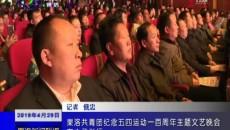 果洛共青团纪念五四运动一百周年主题文艺晚会在大武举行