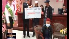 """海东市""""佑未来 护成长""""关爱白血病儿童公益捐助活动启动"""
