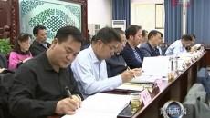 """黄南州安排部署""""组织体系建设三年行动"""""""