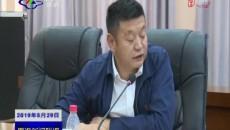 省民宗委调研组来果洛开展立法调研工作