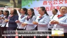 """西宁公交2019年""""浓情五月天 最暖关爱月""""活动开启"""