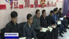 果洛州委书记武玉嶂深入玛沁县拉加镇调研脱贫攻坚