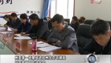 黄南州委第一巡察组进驻州生态环境局召开党组工作动员会