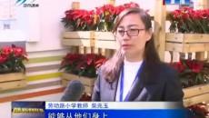 """""""绿色课题杯""""小学优质课观摩展示活动在西宁市举行"""