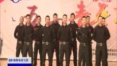 """果洛特警举办纪念建国七十周年暨""""庆五一·迎五四""""歌咏比赛"""
