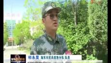 海东市地震局开展防震减灾知识进军营活动