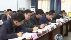黄南州召开州委常委会议 学习贯彻省委有关会议精神