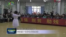 百姓视线:折翼天使也精彩 格尔木市特殊教育学校学生文艺演出展自强