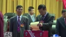 政协第十三届海南藏族自治州委员会第五?#20301;?#35758;闭幕 更藏当选为政协第十三届海南藏族自治州委员会主席